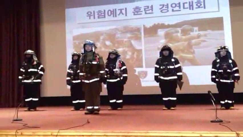 25회 전국소방기술경연대회 위험예지 시범훈련