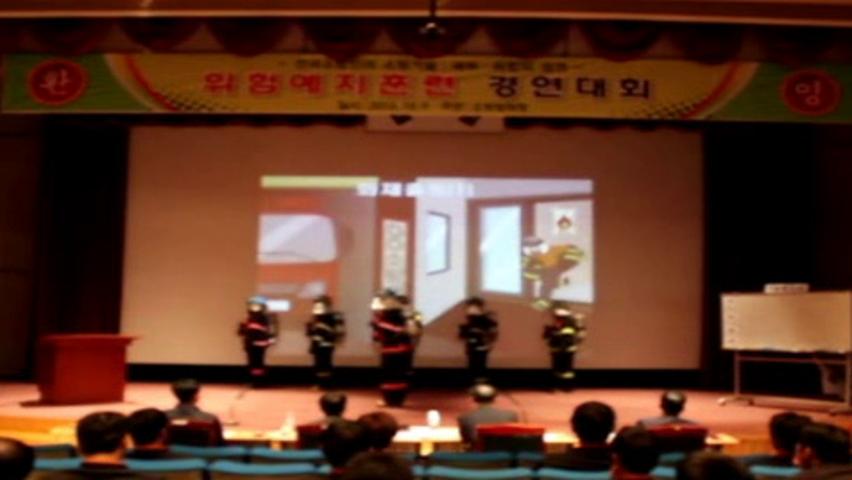 제25회 소방기술경연대회 위험예지(충남)