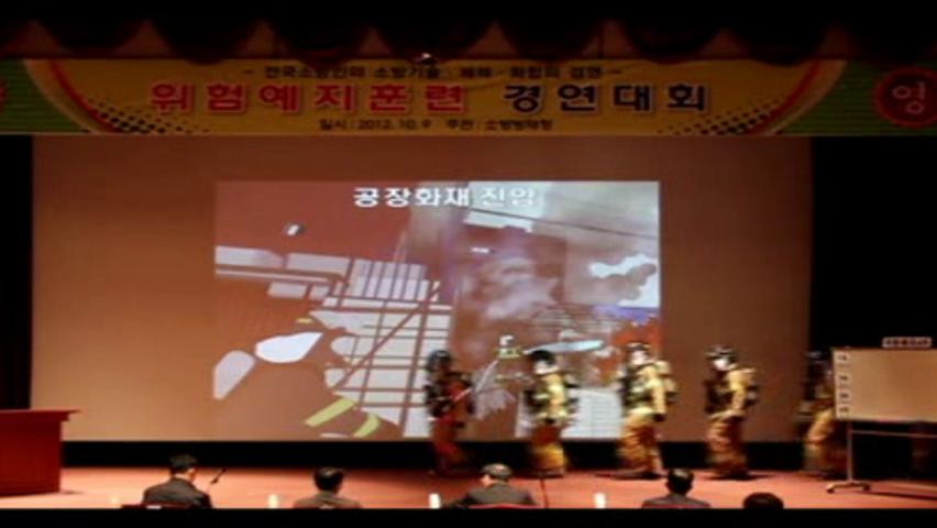 제25회 소방기술경연대회 위험예지(경북)