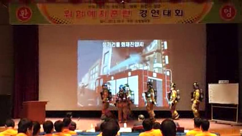 제25회 소방기술경연대회 위험예지(울산)