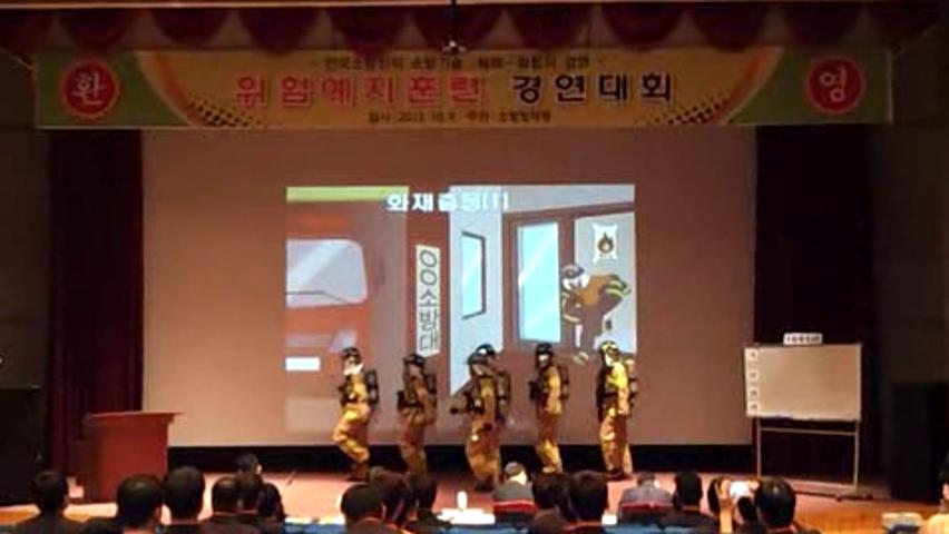 제25회 소방기술경연대회 위험예지(대구)
