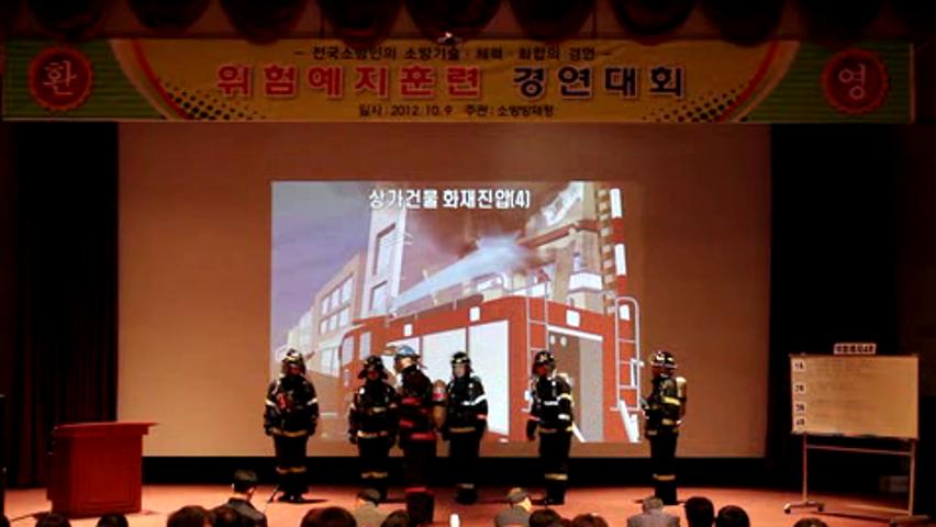 제25회 소방기술경연대회 위험예지(전남)