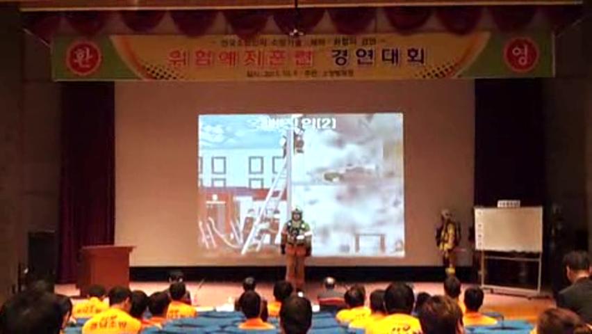 제25회 소방기술경연대회 위험예지(인천)
