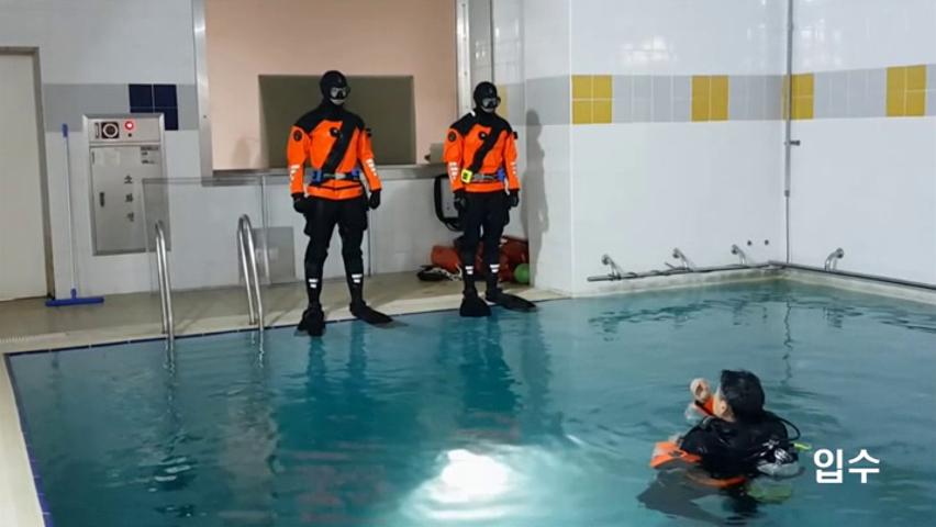 인명구조사 1급 수중인명구조