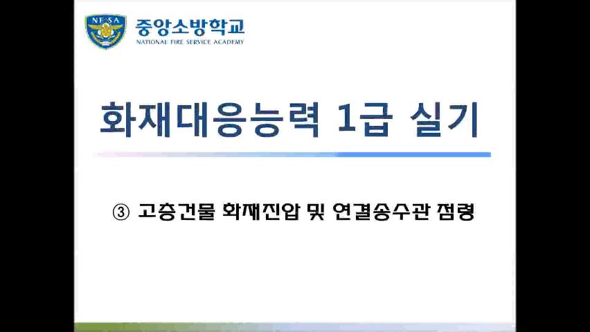 [화재 1급] 3. 고층건물 화재진압 및 연결송수관 점령