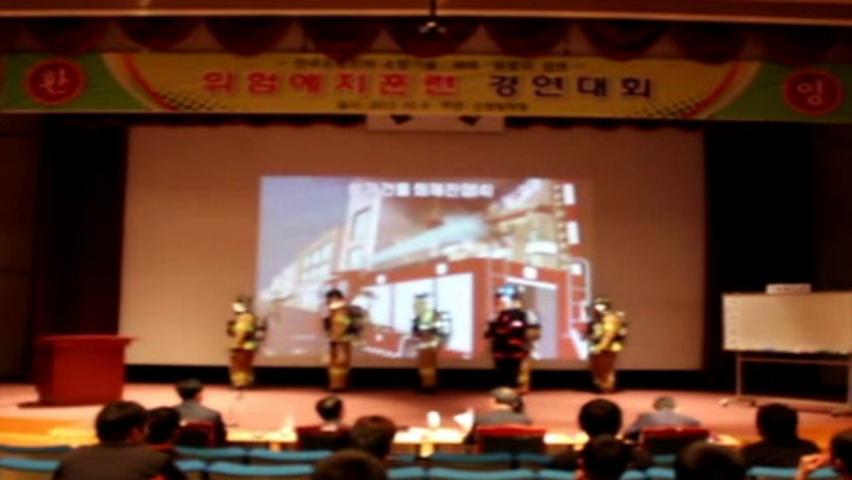 제25회 소방기술경연대회 위험예지(전북)