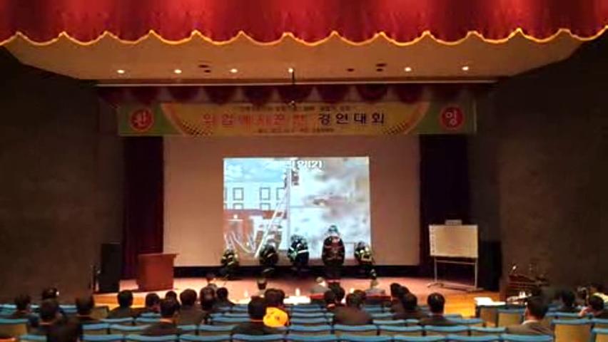 제25회 소방기술경연대회 위험예지(경남)