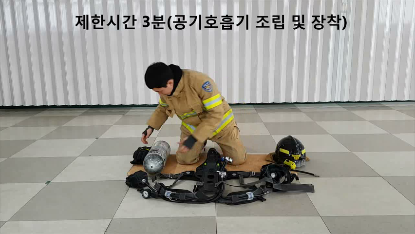 [화재 2급] 1. 공기호흡기 장착 및 비상호흡법