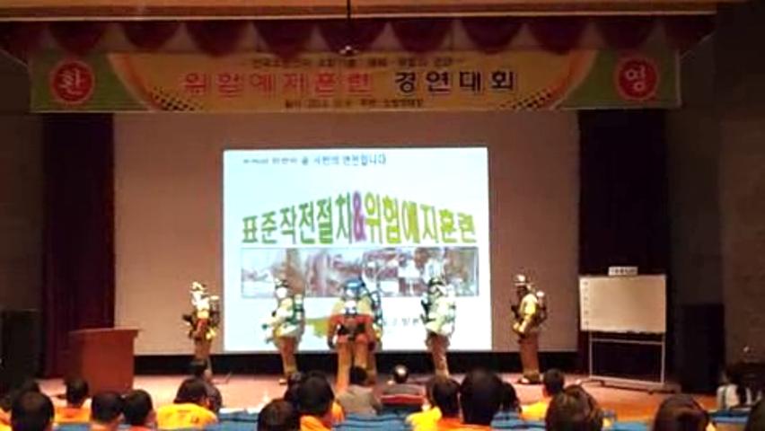 제25회 소방기술경연대회 위험예지(강원)