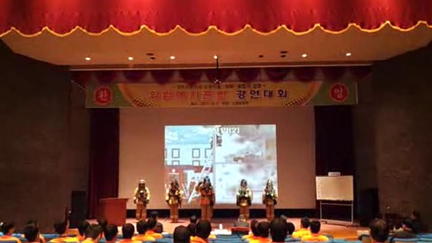 제25회 소방기술경연대회 위험예지(충북)