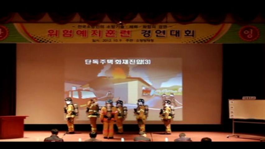 제25회 소방기술경연대회 위험예지(광주)