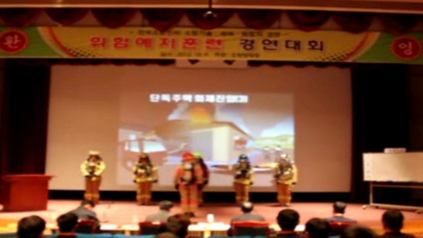 제25회 소방기술경연대회 위험예지(서울)