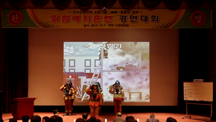 제25회 소방기술경연대회 위험예지(경기)